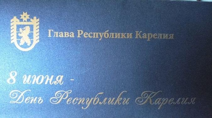 С Днём Республики Карелия