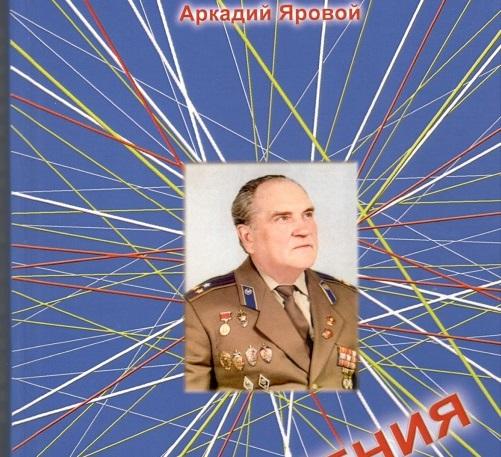 """Аркадий Яровой, роман-эссе """"Пересечения"""" (отрывки из книги)"""