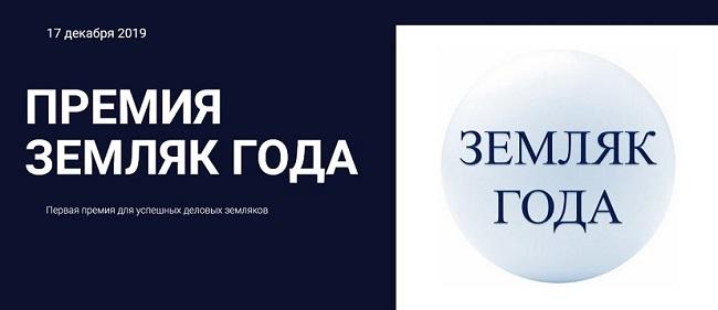 Приглашение на вручение премий ЗЕМЛЯК ГОДА 17.12.2019