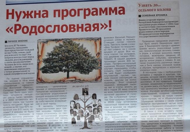 """От Фонда """"РОД НАШ"""""""
