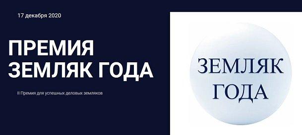 """Премия """"Земляк года"""" – 2020"""