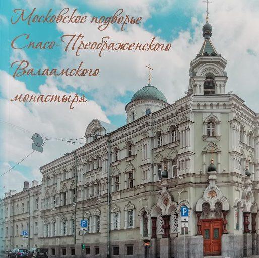 Посадили аллею туй в честь 120-летия Московского Подворья Валаамского монастыря и 100-летия Республики Карелия
